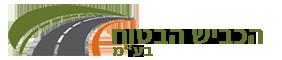 לוגו של הכביש הבטוח